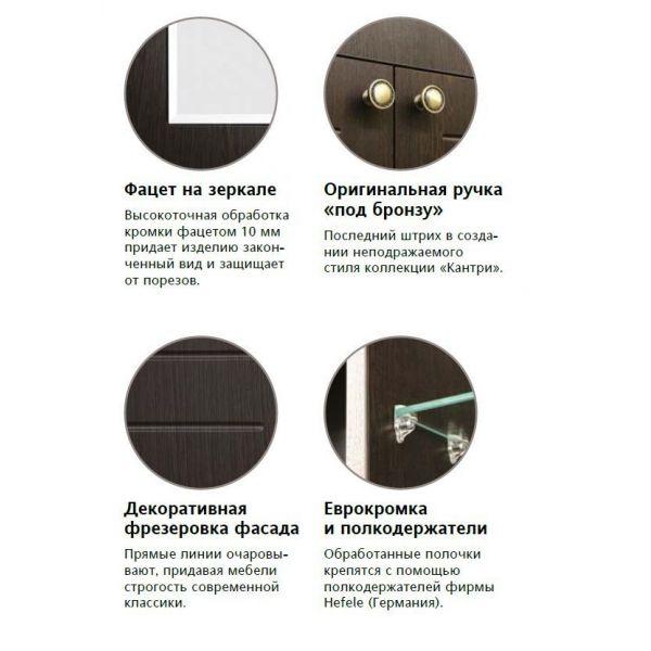Комод Style Line Кантри 60 см, Венге