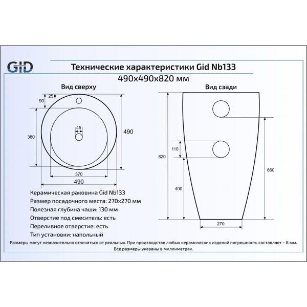 Керамическая раковина Gid Nb133
