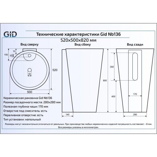 Керамическая раковина Gid Nb136