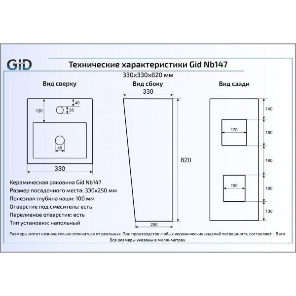 Керамическая раковина Gid Nb147