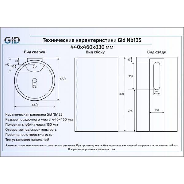 Керамическая раковина Gid Nb135