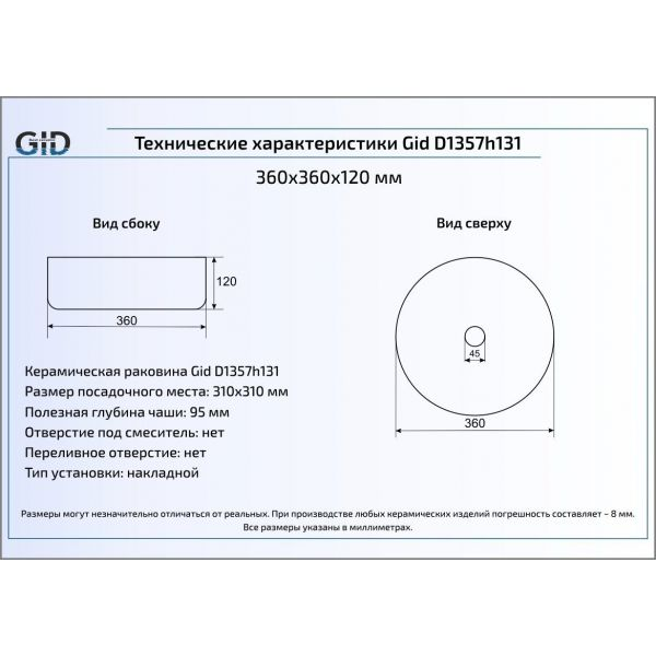 Керамическая раковина Gid D1357h131
