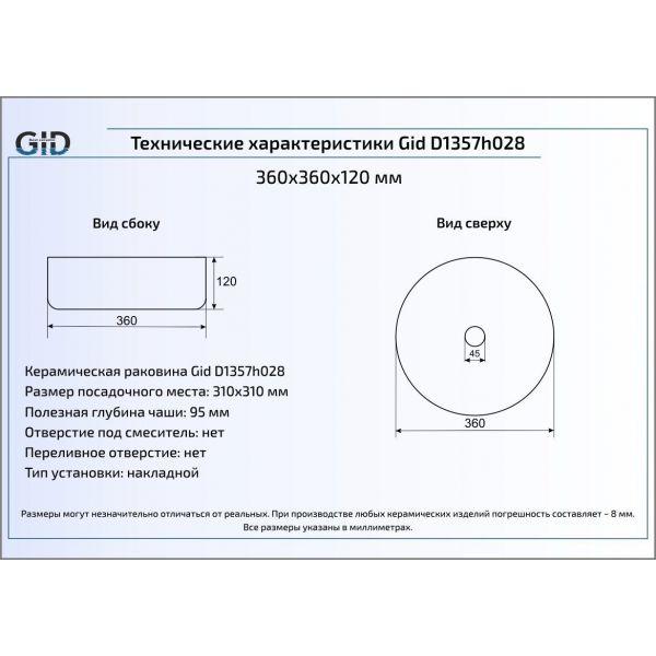 Керамическая раковина Gid D1357h028