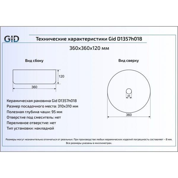 Керамическая раковина Gid D1357h018