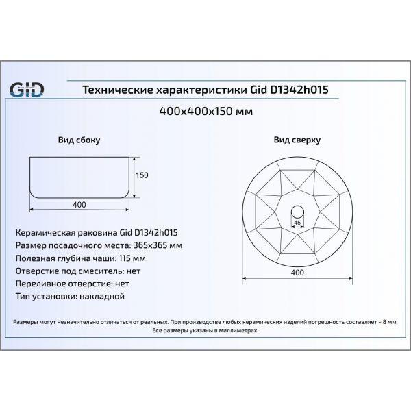 Керамическая раковина Gid D1342h015