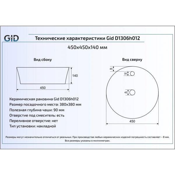 Накладная Керамическая раковина 45 см Gid D1306h012