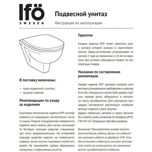 Унитаз подвесной IFO ORSA 413100500