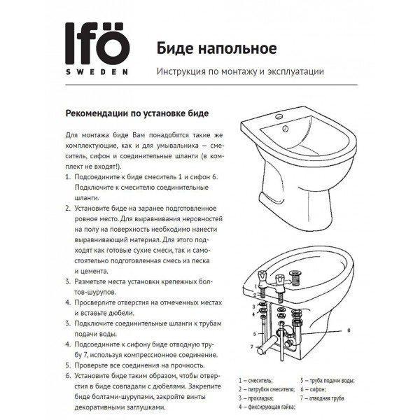 Биде напольное IFO ORSA 414000000