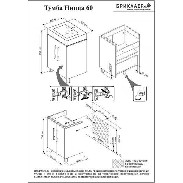 Комплект мебели Бриклаер Ницца 60 кокоболо без пенала