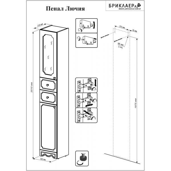Комплект мебели Бриклаер Лючия 90