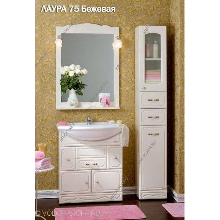 Комплект мебели для ванных бриклаер Лаура 75 (цвет бежевый)