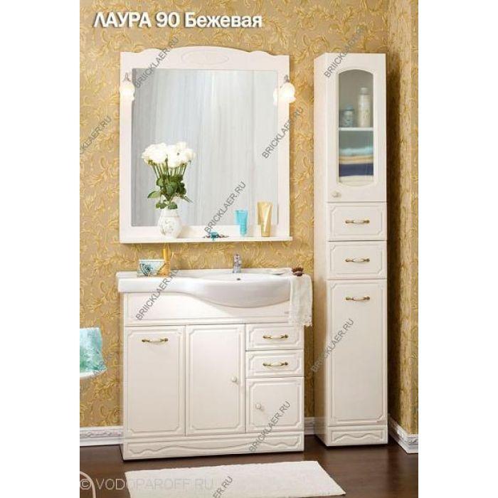 Комплект мебели для ванных бриклаер Лаура 90 (цвет бежевый)