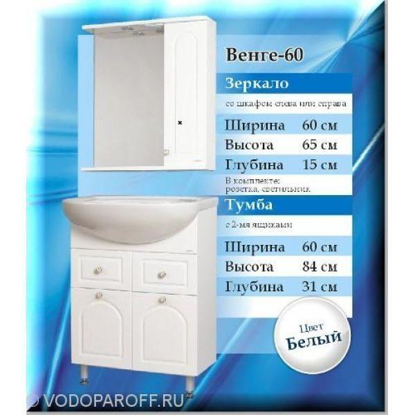 Комплект мебели для ванной SANMARIA Венге 60 (цвет белый)