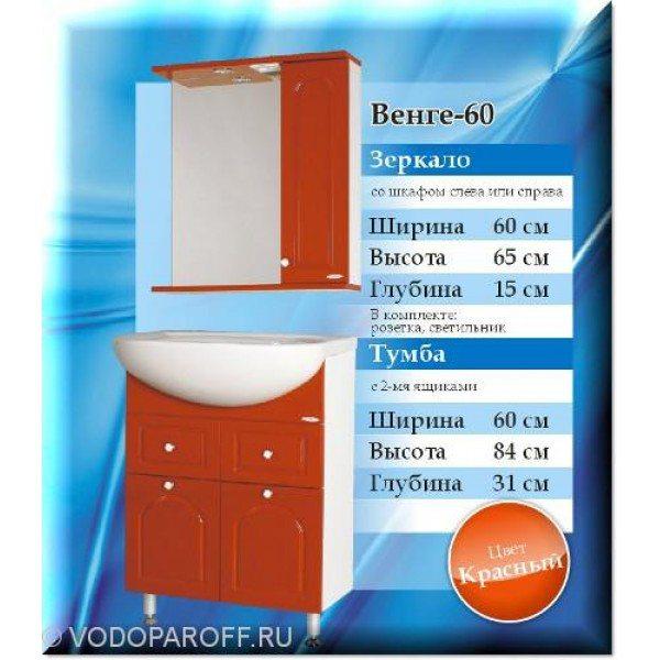 Комплект мебели для ванной SANMARIA Венге 60 (цвет красный)