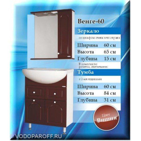 Комплект мебели для ванной SANMARIA Венге 60 (цвет вишня)