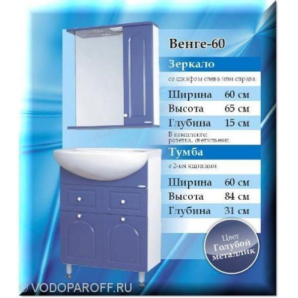 Комплект мебели для ванной SANMARIA Венге 60 (голубой металлик)