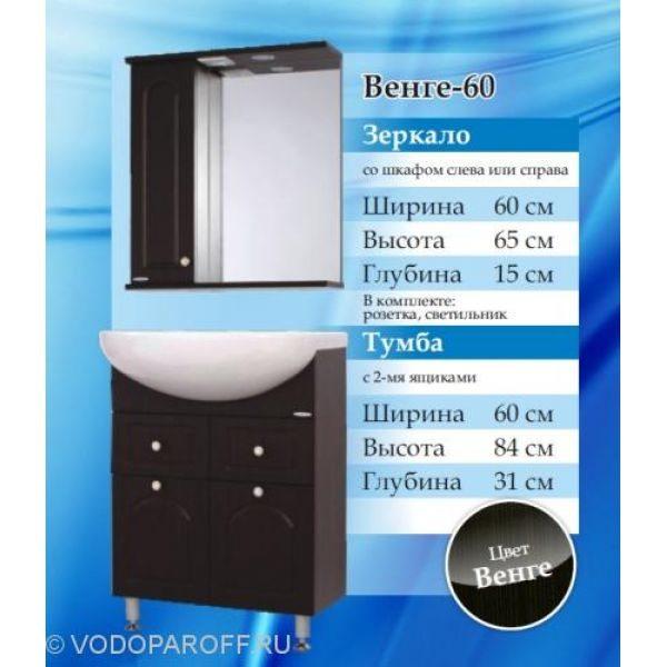 Комплект мебели для ванной SANMARIA Венге 60 (цвет венге)