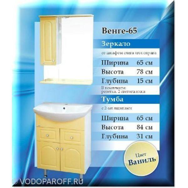 Комплект мебели для ванной SANMARIA Венге 65 (цвет ваниль)