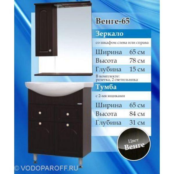 Комплект мебели для ванной SANMARIA Венге 65 (цвет венге)