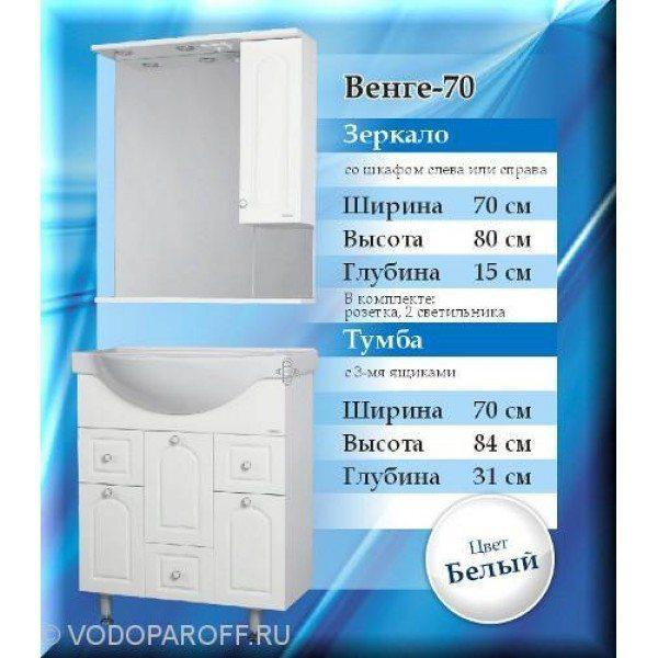 Комплект мебели для ванной SANMARIA Венге 70 (цвет белый)