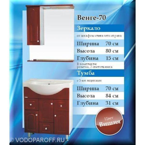 Комплект мебели для ванной SANMARIA Венге 70 (цвет вишня)
