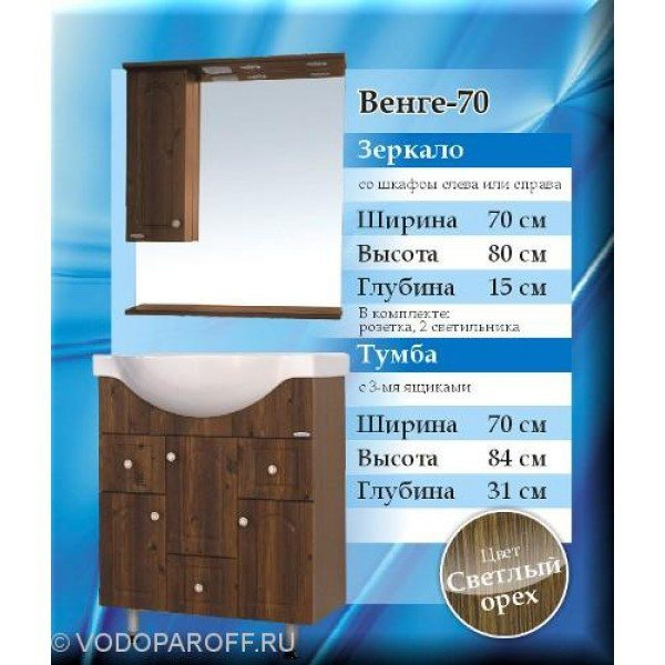 Комплект мебели для ванной SANMARIA Венге 70 (цвет светлый орех)
