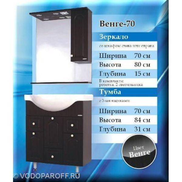 Комплект мебели для ванной SANMARIA Венге 70 (цвет венге)