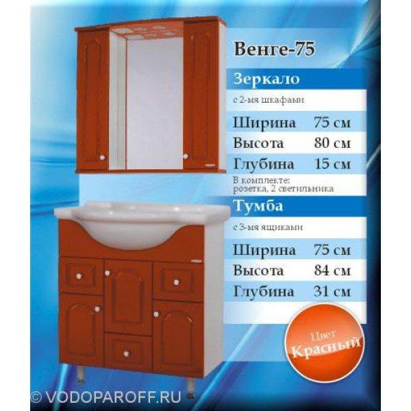Комплект мебели для ванной SANMARIA Венге 75 (цвет красный)