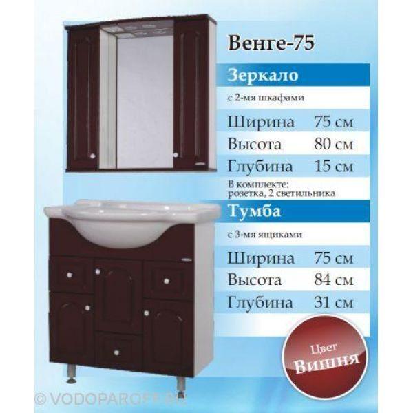 Комплект мебели для ванной SANMARIA Венге 75 (цвет вишня)