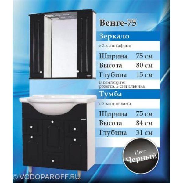 Комплект мебели для ванной SANMARIA Венге 75 (цвет черный)