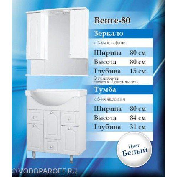 Комплект мебели для ванной SANMARIA Венге 80 (цвет белый)