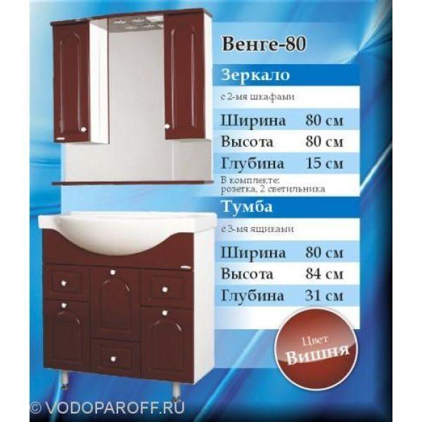 Комплект мебели для ванной SANMARIA Венге 80 (цвет вишня)