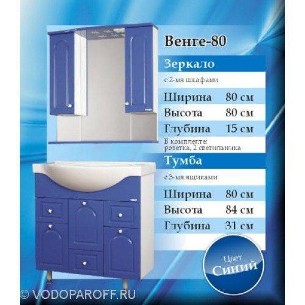Комплект мебели для ванной SANMARIA Венге 80 (цвет синий)