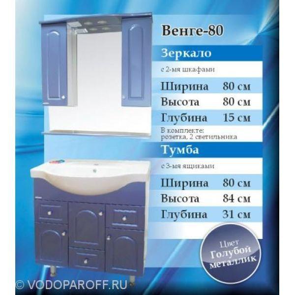 Комплект мебели для ванной SANMARIA Венге 80 (цвет голубой металлик)