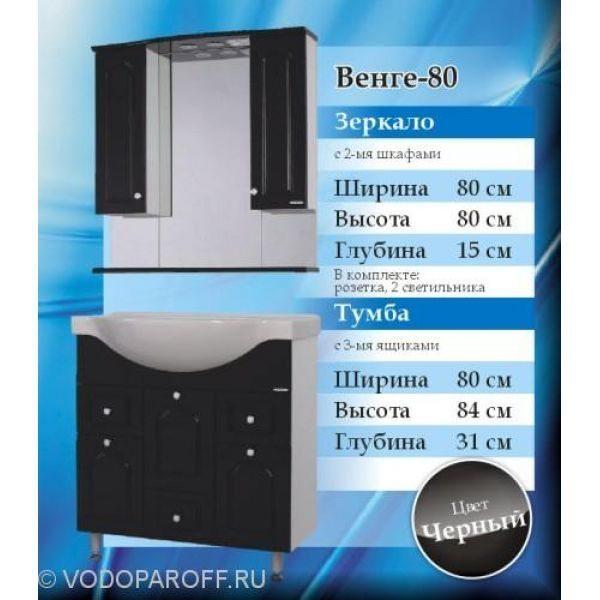 Комплект мебели для ванной SANMARIA Венге 80 (цвет черный)