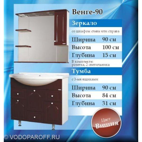 Комплект мебели для ванной SANMARIA Венге 90 (цвет вишня)