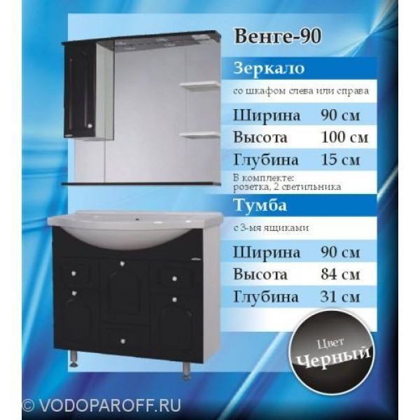 Комплект мебели для ванной SANMARIA Венге 90 (цвет черный)