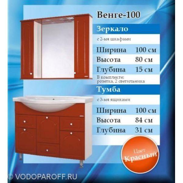 Комплект мебели для ванной SANMARIA Венге 100 (цвет красный)