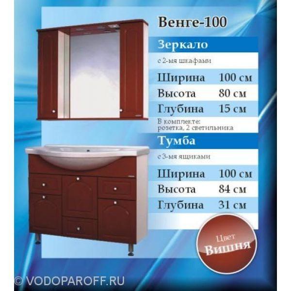 Комплект мебели для ванной SANMARIA Венге 100 (цвет вишня)