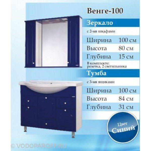 Комплект мебели для ванной SANMARIA Венге 100 (цвет синий)