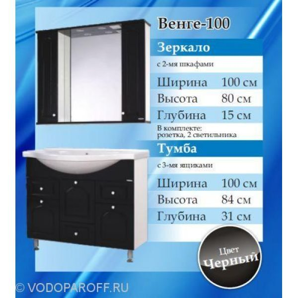 Комплект мебели для ванной SANMARIA Венге 100 (цвет черный)