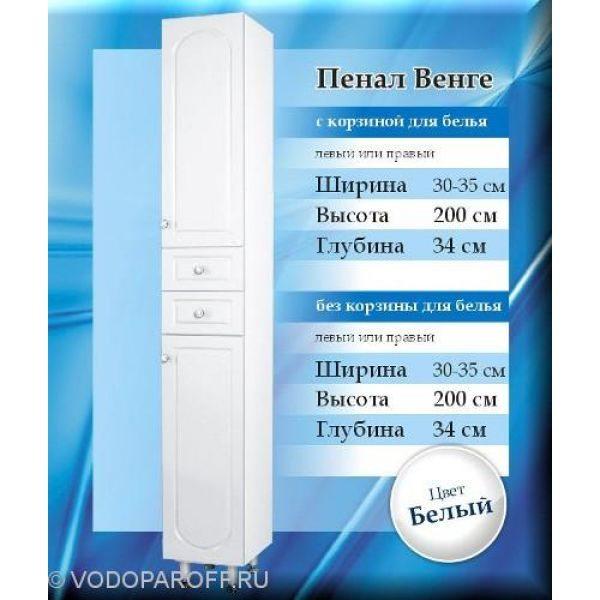 Пенал для ванной SANMARIA Венге (цвет белый)