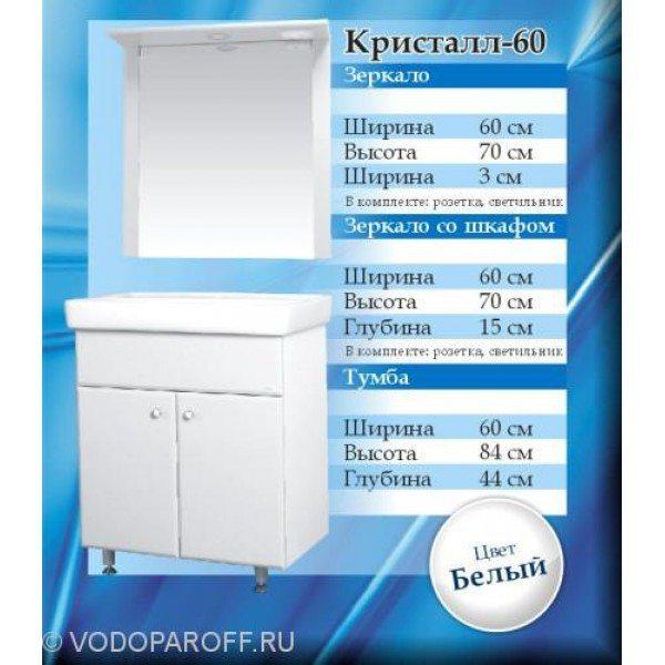 Комплект мебели для ванной SANMARIA Кристалл 60 (цвет белый)