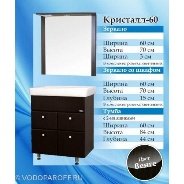 Комплект мебели для ванной SANMARIA Кристалл 60 (цвет венге)