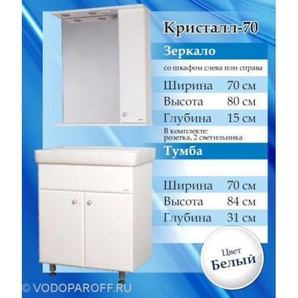 Комплект мебели для ванной SANMARIA Кристал 70 (цвет белый)