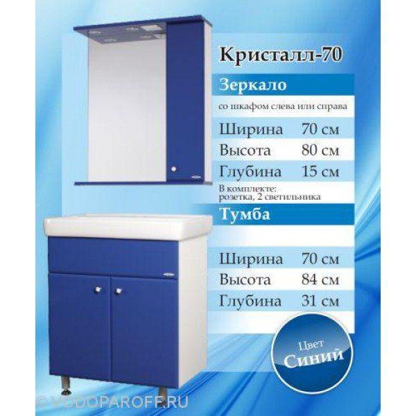Комплект мебели для ванной SANMARIA Кристалл 70 (цвет синий)