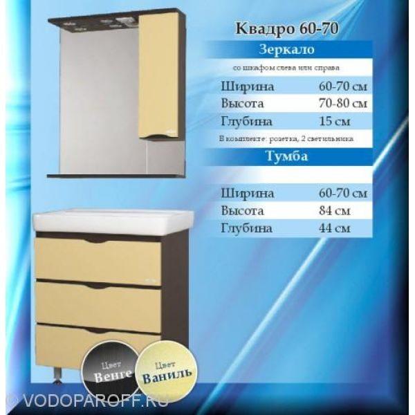 Комплект мебели для ванной SANMARIA Квадро 60 (цвет венге/ваниль)