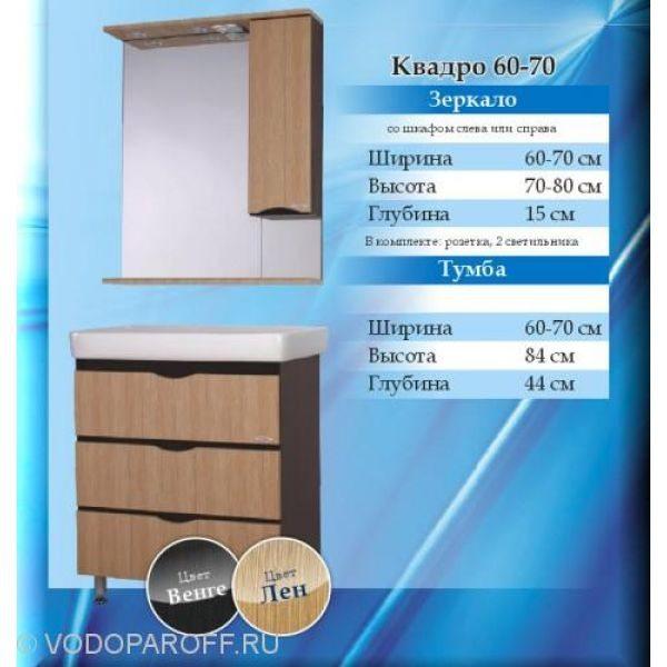 Комплект мебели для ванной SANMARIA Квадро 70 (цвет венге/лён)