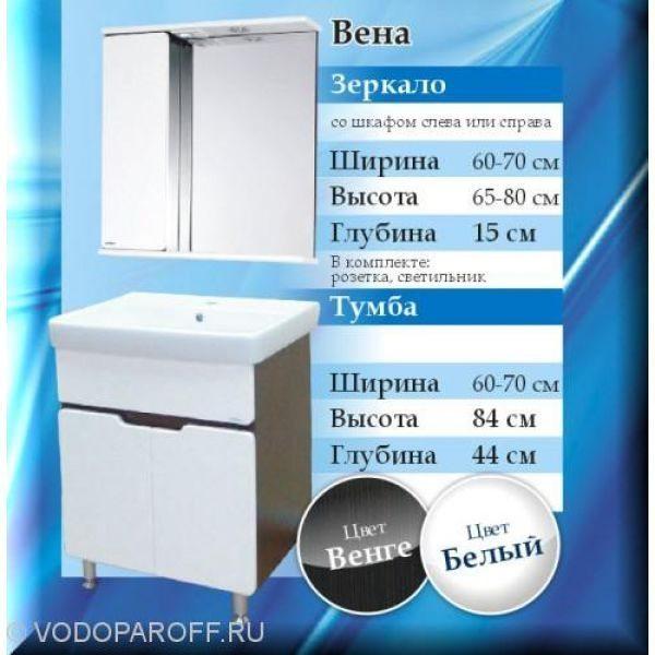 Комплект мебели для ванной SANMARIA Вена 60 (цвет венге/белый)