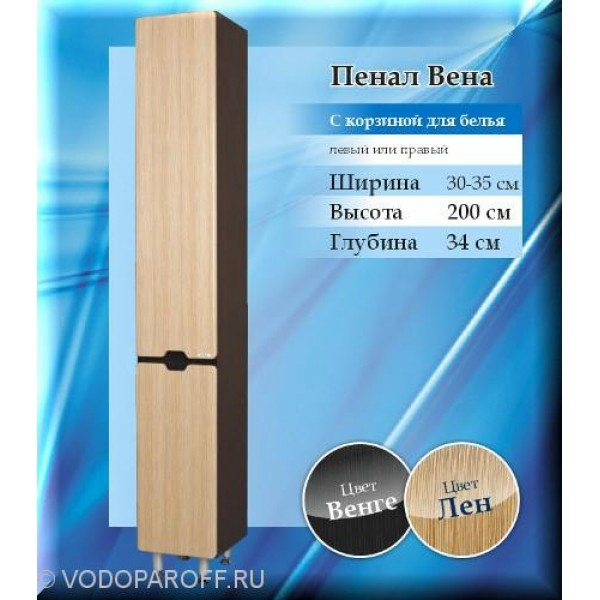 Пенал для ванной SANMARIA Вена 30 с корзиной для белья (цвет венге/лён)